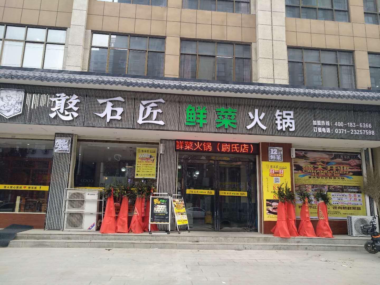 憨石匠鲜菜火锅加盟店