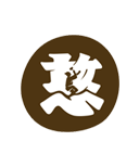 重庆特色火锅加盟店面怎么选择?_憨石匠鲜菜火锅加盟