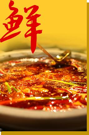 鲜菜火锅核心优势鲜