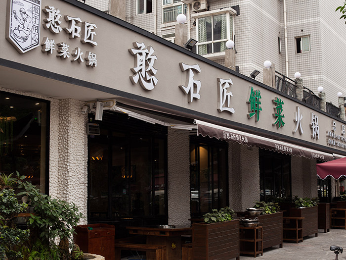 重庆火锅加盟'遵守两个准则-避免五个方面'_憨石匠
