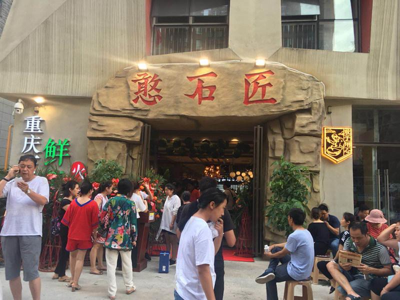 重庆老火锅加盟店需要注意的事项,开店必读!