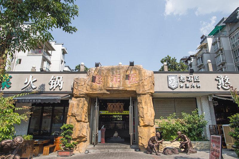 重庆火锅,重庆火锅加盟,火锅品牌,重庆火锅加盟憨石匠鲜菜火锅品牌