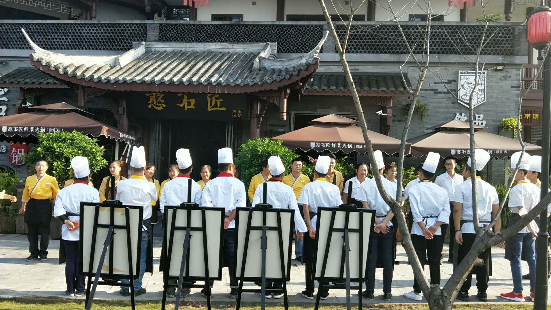 重庆火锅加盟需要考虑哪些条件_憨石匠鲜菜火锅加盟
