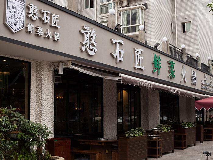 重庆火锅加盟宣传和质量_憨石匠鲜菜火锅加盟