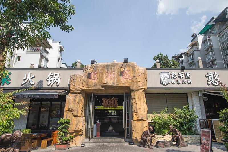 火锅加盟品牌,石锅文化与时尚的结合