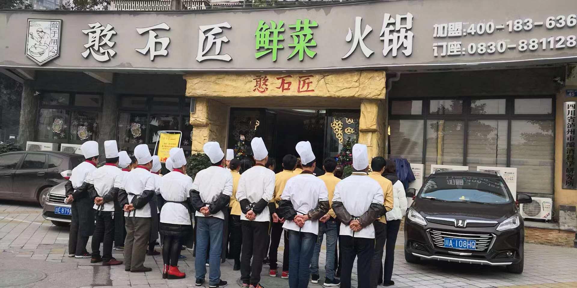 火锅加盟的几个重大的好处_憨石匠鲜菜火锅加盟
