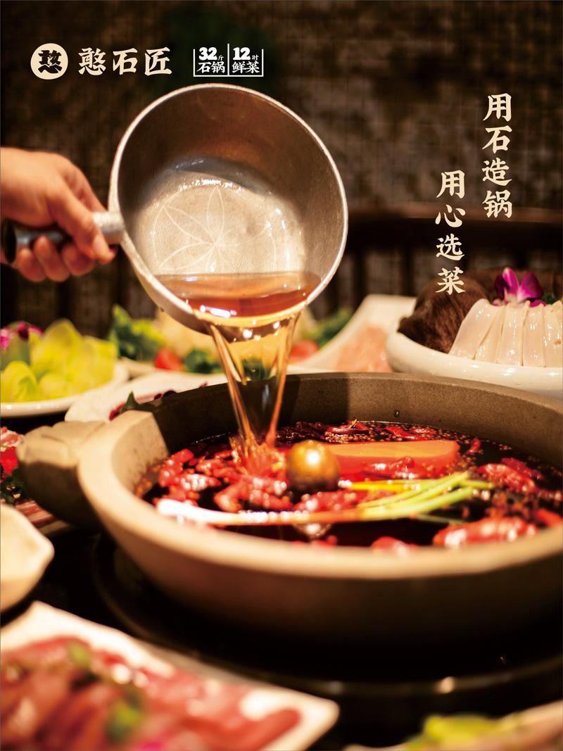 如何建立一个新的火锅餐厅_憨石匠鲜菜火锅加盟