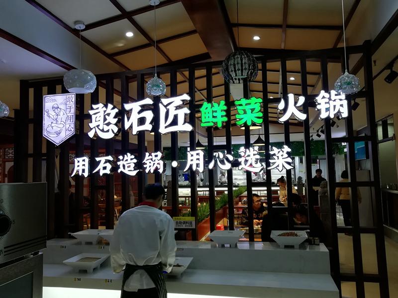 火锅店菜品怎样定价才算合理呢