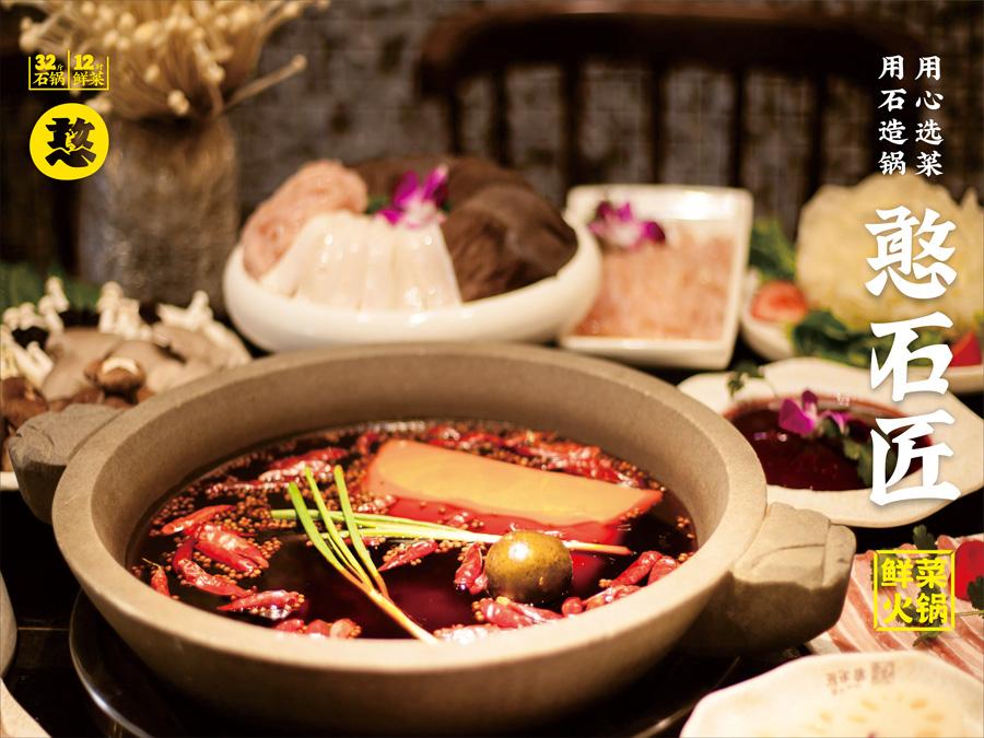 加盟憨石匠鲜菜老火锅让您轻松创造自己的财富